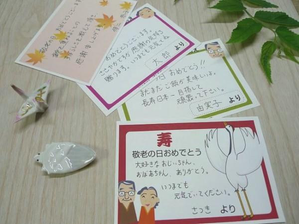 【敬老の日のプレゼント】手作りカードの作り方7つのコツ